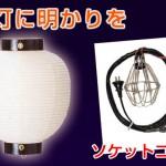 提灯に明かりを灯すソケットコードの買い方とオリジナル制作の方法とは?