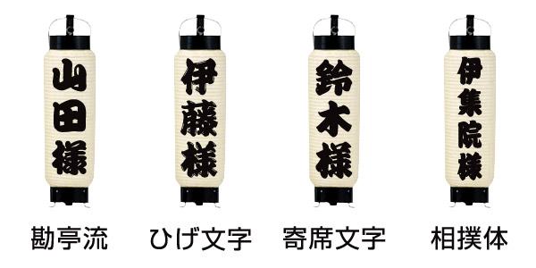 席札ちょうちんに合う江戸文字