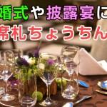結婚式や披露宴を彩る席札提灯とは?名入れ文字や作成形状の秘密に迫る2分間!