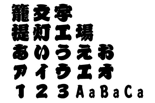 籠文字の書体