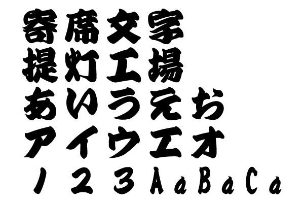 寄席文字の書体
