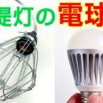 提灯の電球は白熱?蛍光、それともLED?注意点とオススメの灯りを公開!