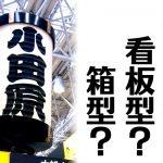 小田原提灯の正しい形状は?看板型なのか箱型なのかを分かりやすくレポート!