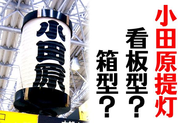 小田原提灯は看板型か箱型か?