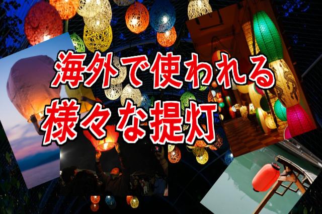 海外で使われる様々な提灯