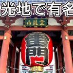浅草寺の風雷門にある大提灯のことを色々を学べる3分間