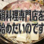 鍋料理屋を開業する際役立つ宣伝提灯とオススメのこだわりトッピング論について