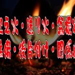 送り火・迎え火の準備と後片付け方法は?盆提灯との関係性とは?
