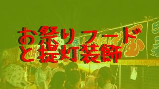 お祭りで人気のジャンクフードに対する個人的な思い出と装飾提灯について
