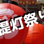提灯を使った3つのお祭り|久喜市・二本松市・山口市をご紹介!