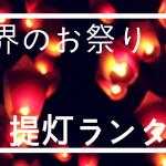 世界にある提灯(ランタン)のお祭り3選!