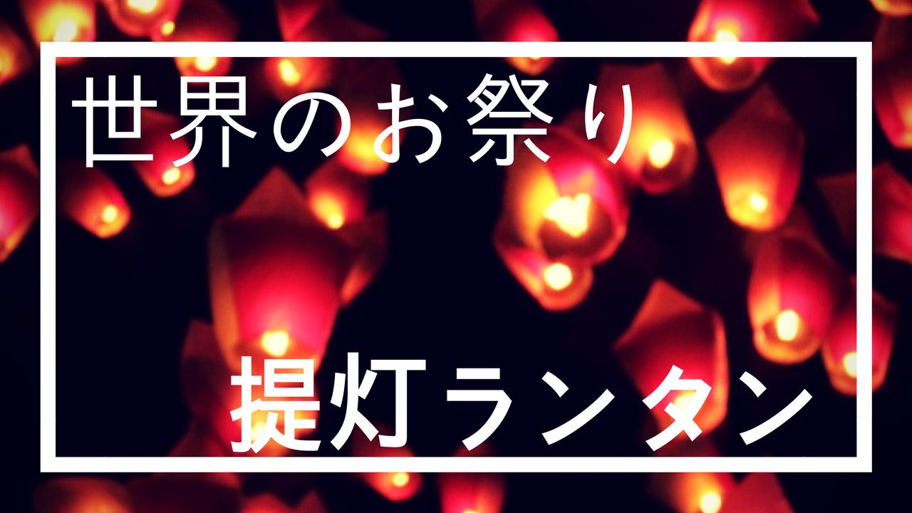 世界のお祭り 提灯ランタン