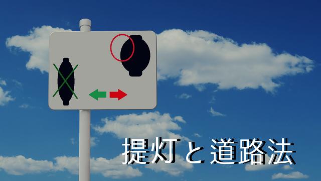 提灯と道路法