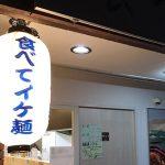 【お客様実績】ラーメン屋さんの看板用オリジナル長型提灯