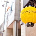 【お客様実績】店舗装飾用オリジナル丸型提灯