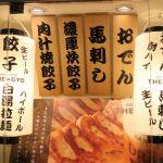 【お客様実績】餃子屋さんの看板用オリジナル提灯