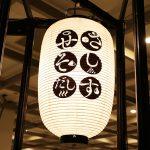 【お客様実績】展示会のブース装飾用オリジナル提灯