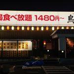 【お客様実績】焼き鳥屋さんの装飾用オリジナル提灯
