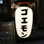 【お客様実績】居酒屋さんの看板用オリジナル長型提灯